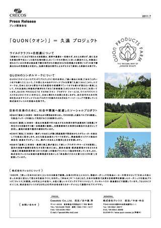 Quon_press_release0004