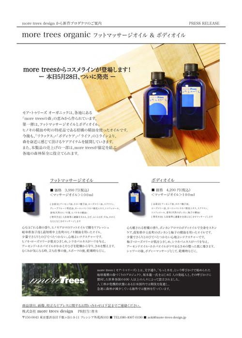 Moretreesorganic_pr0001